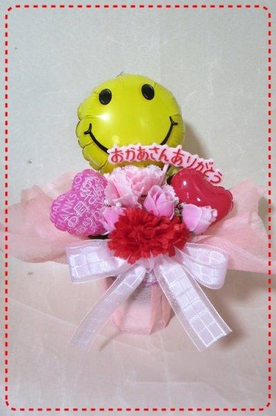 画像1: 笑顔の置き型  母の日アレンジバルーン 【バルーンギフト】 (1)
