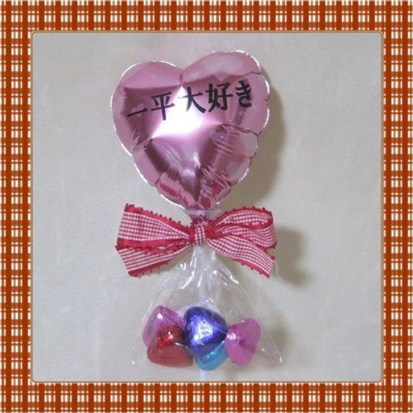 画像1: バレンタイン 小さなハートステック名前入り+チョコレートステック  (1)