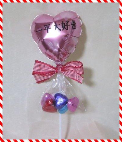 画像2: バレンタイン 小さなハートステック名前入り+チョコレートステック