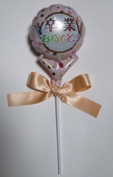 画像1: 卒業祝いステックバルーン用手持ちバルーン  (1)