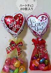 バレンタイン 小さなチョコとハートバルーン