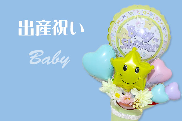 出産祝いバルーン